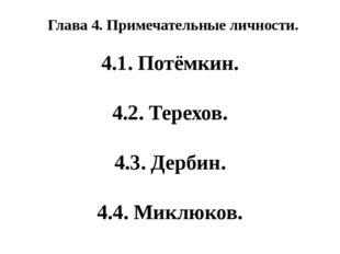 Глава 4. Примечательные личности. 4.1. Потёмкин. 4.2. Терехов. 4.3. Дербин. 4