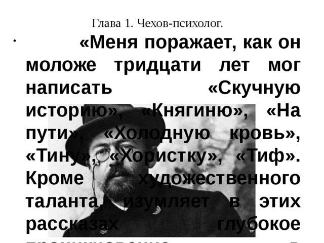 Глава 1. Чехов-психолог. «Меня поражает, как он моложе тридцати лет мог напис...