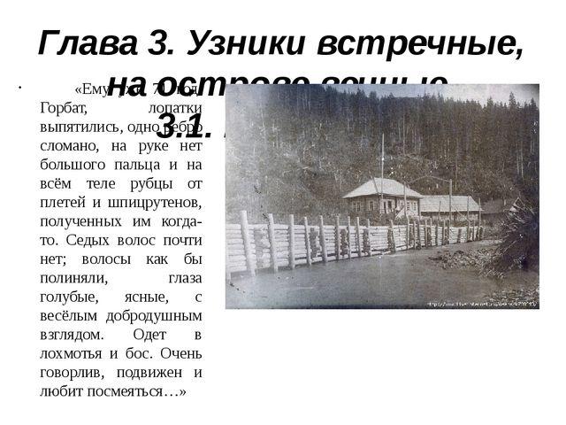Глава 3. Узники встречные, на острове вечные. 3.1. Красивый. «Ему уже 71 год....