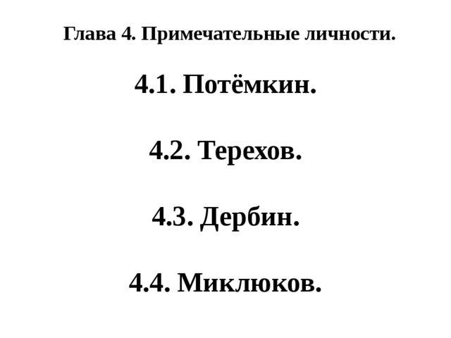 Глава 4. Примечательные личности. 4.1. Потёмкин. 4.2. Терехов. 4.3. Дербин. 4...