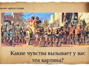 Возвращение царя из похода Какие чувства вызывает у вас эта картина?