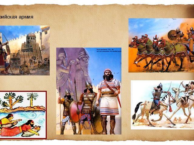 Ассирийская армия