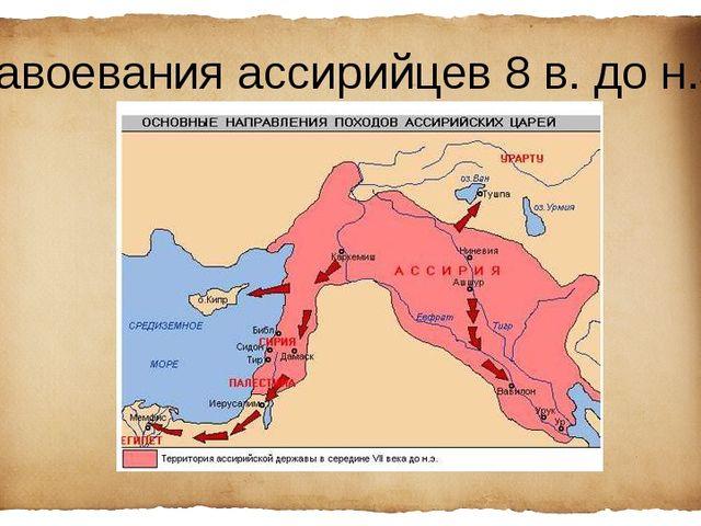 Завоевания ассирийцев 8 в. до н.э.