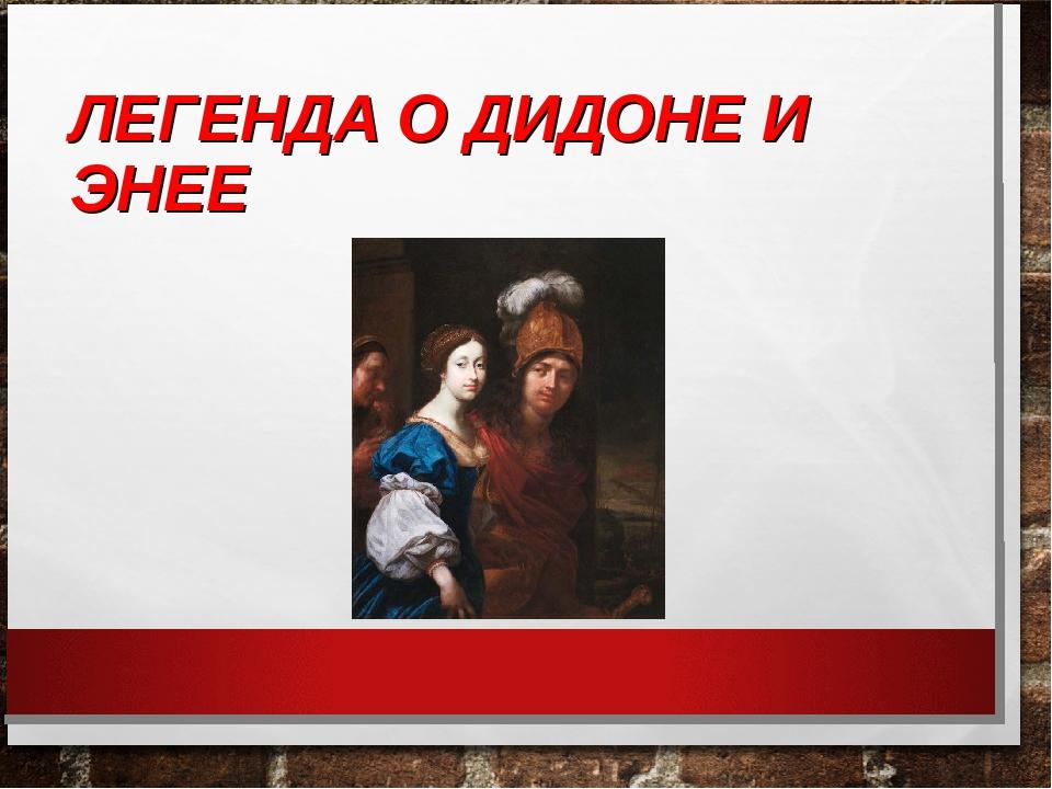 ЛЕГЕНДА О ДИДОНЕ И ЭНЕЕ