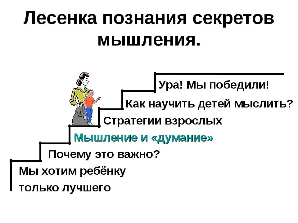 Лесенка познания секретов мышления. Ура! Мы победили! Как научить детей мысли...