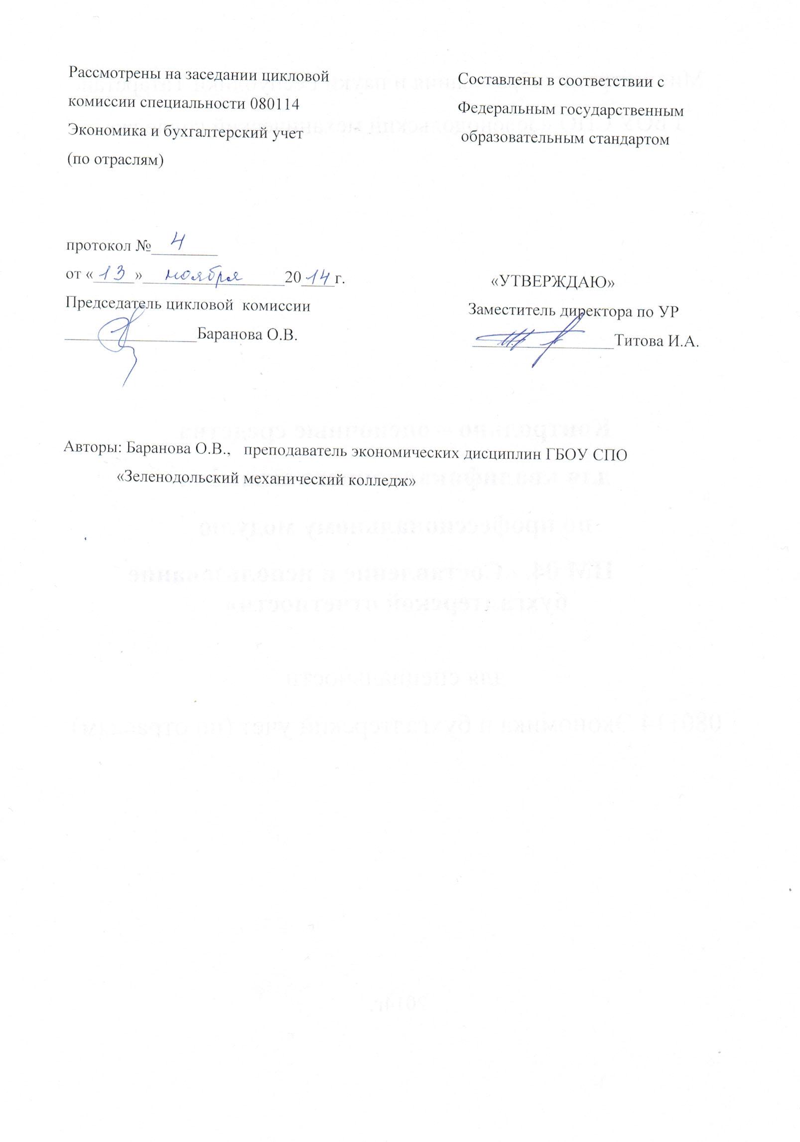Контрольно оценочные средства для квалификационного экзамена по  hello html 3e1f88b9 jpg