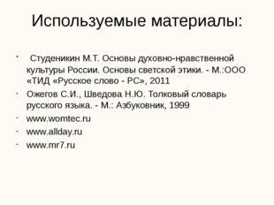 Используемые материалы: Студеникин М.Т. Основы духовно-нравственной культуры