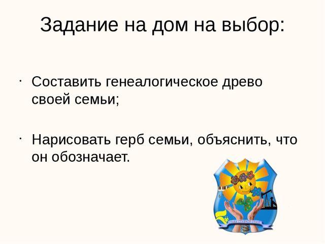 Задание на дом на выбор: Составить генеалогическое древо своей семьи; Нарисов...