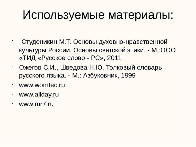Используемые материалы: Студеникин М.Т. Основы духовно-нравственной культуры...