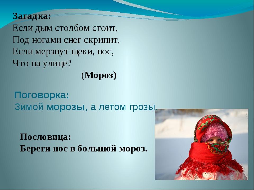 Поговорка: Зимой морозы, а летом грозы. Загадка: Если дым столбом стоит, Под...