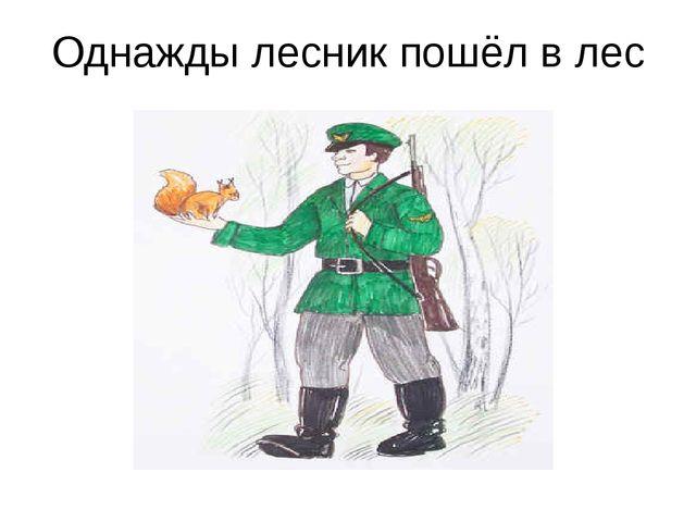 Однажды лесник пошёл в лес