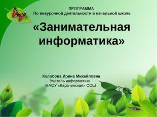 ПРОГРАММА По внеурочной деятельности в начальной школе «Занимательная информа