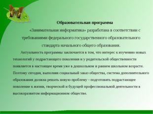 Образовательная программа «Занимательная информатика» разработана в соответс