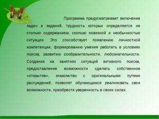 Программа предусматривает включение задач и заданий, трудность которых опред