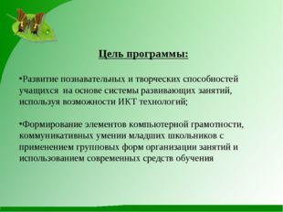 Цель программы: Развитие познавательных и творческих способностей учащихся н