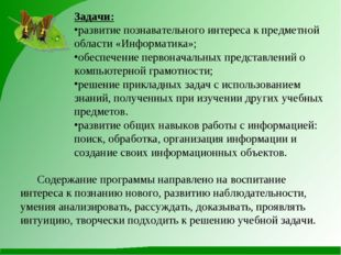 Задачи: развитие познавательного интереса к предметной области «Информатика»;