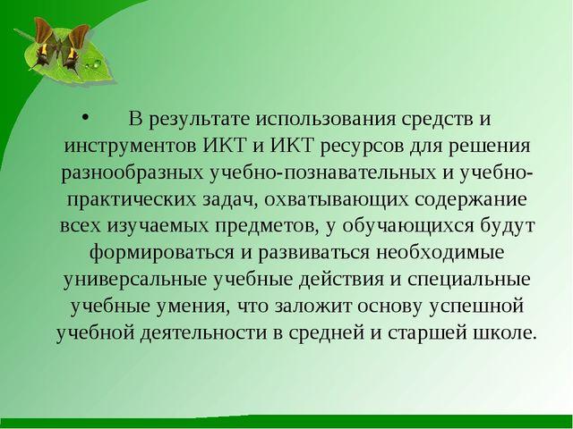 В результате использования средств и инструментов ИКТ и ИКТ ресурсов для реш...