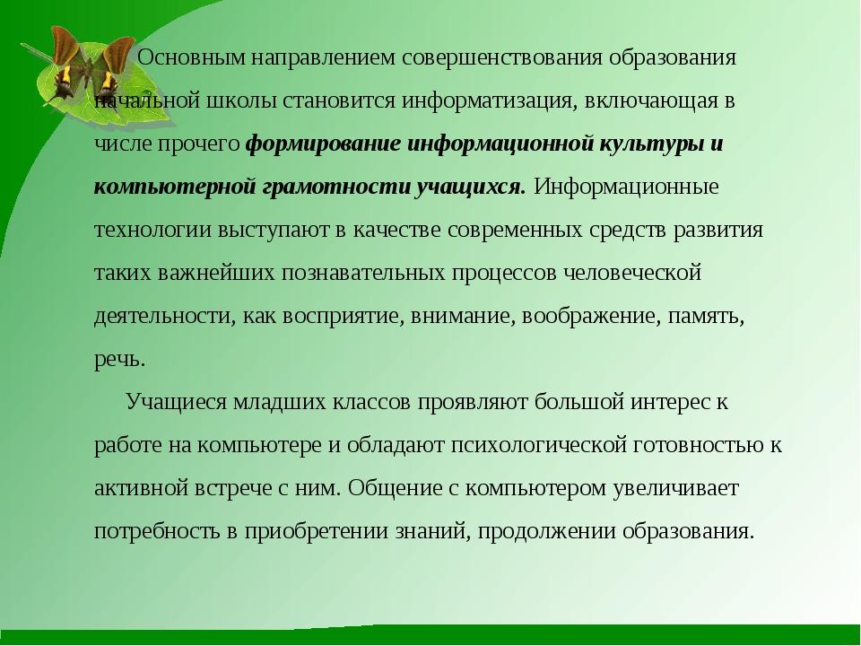 Основным направлением совершенствования образования начальной школы становитс...