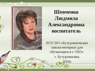 КОУ ВО «Бутурлиновская школа-интернат для обучающихся с ОВЗ» г. Бутурлиновка