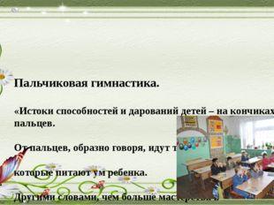 Пальчиковая гимнастика. «Истоки способностей и дарований детей – на кончиках