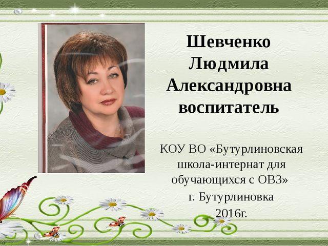 КОУ ВО «Бутурлиновская школа-интернат для обучающихся с ОВЗ» г. Бутурлиновка...