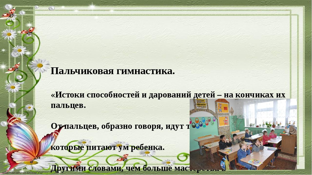 Пальчиковая гимнастика. «Истоки способностей и дарований детей – на кончиках...