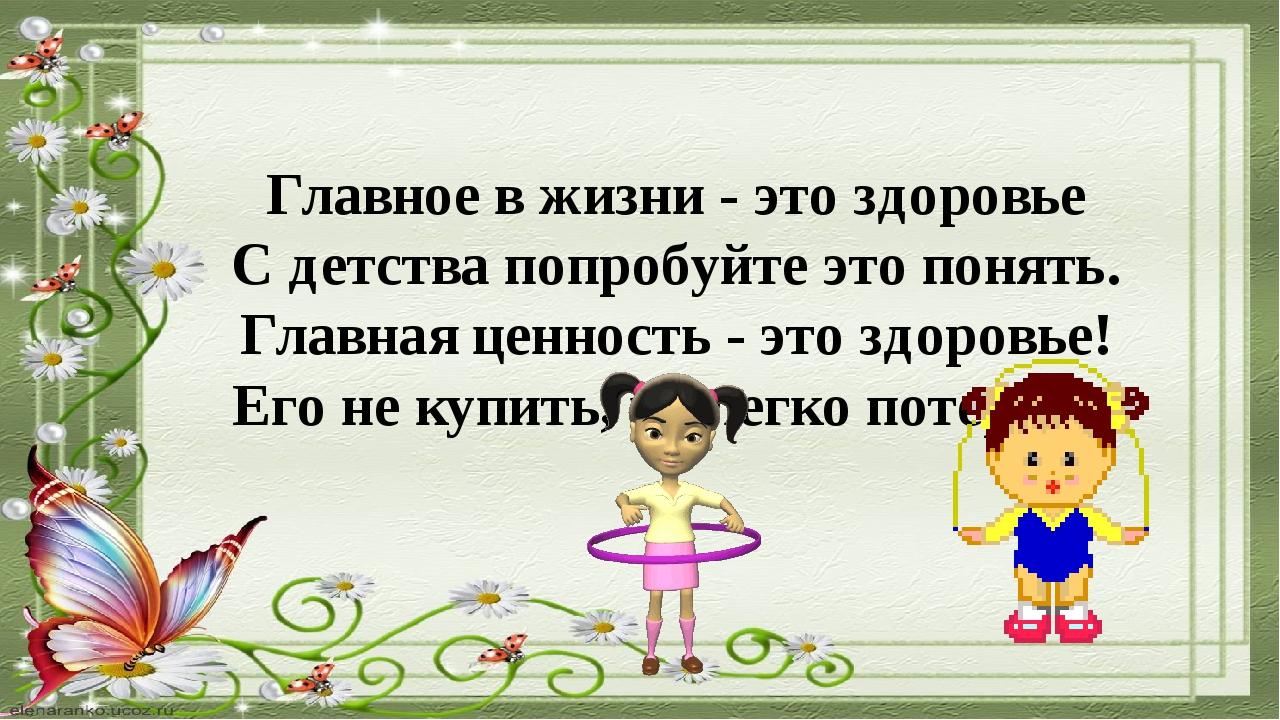 Главное в жизни - это здоровье С детства попробуйте это понять. Главная ценно...