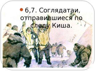 6,7. Соглядатаи, отправившиеся по следу Киша.