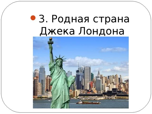 3. Родная страна Джека Лондона