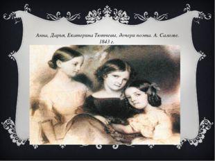 Анна, Дарья, Екатерина Тютчевы, дочери поэта. А. Саломе. 1843 г.