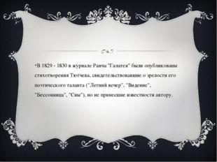"""В 1829 - 1830 в журнале Раича """"Галатея"""" были опубликованы стихотворения Тютч"""