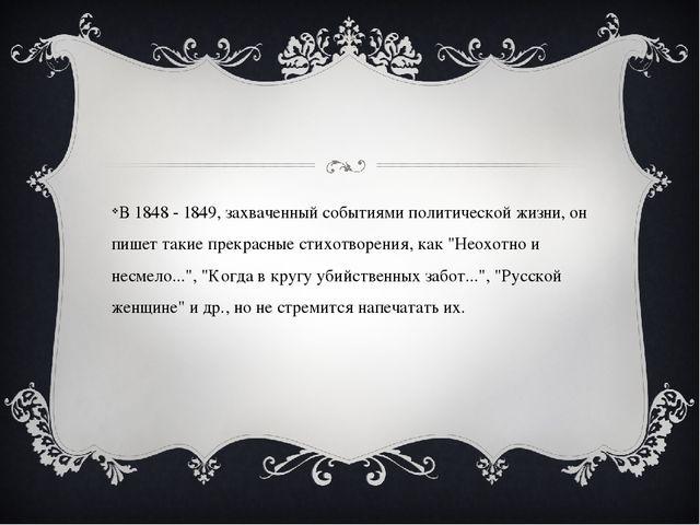В 1848 - 1849, захваченный событиями политической жизни, он пишет такие прек...