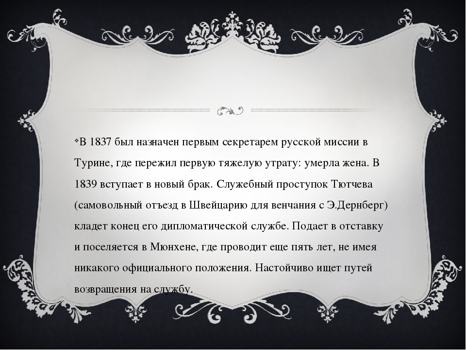 В 1837 был назначен первым секретарем русской миссии в Турине, где пережил п...