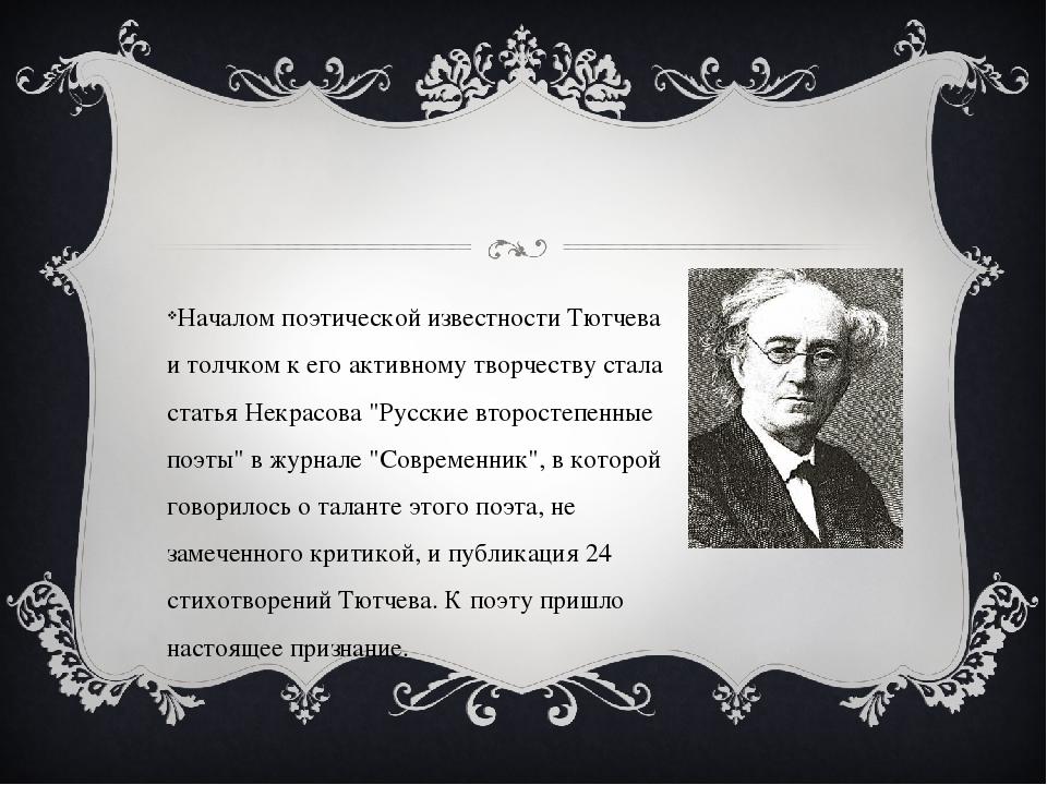Началом поэтической известности Тютчева и толчком к его активному творчеству...