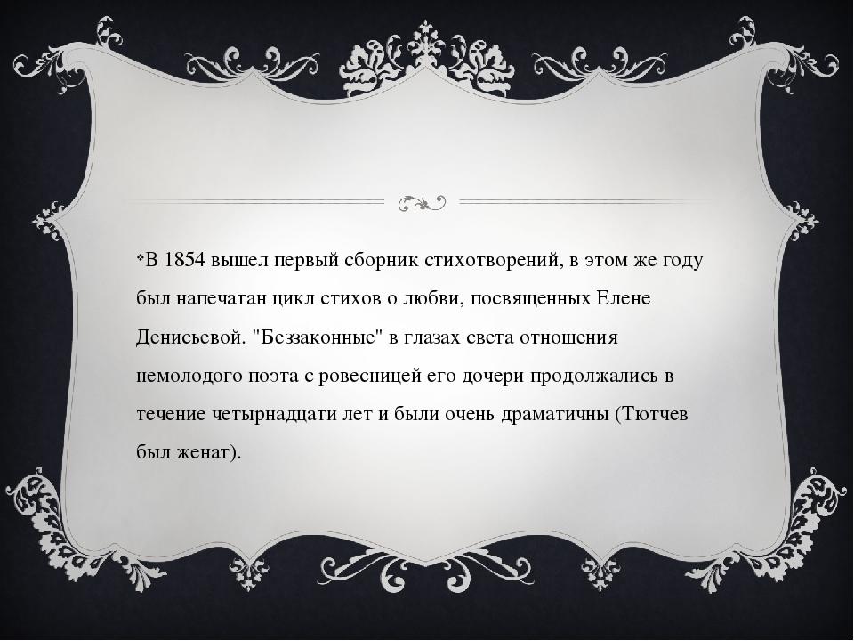 В 1854 вышел первый сборник стихотворений, в этом же году был напечатан цикл...