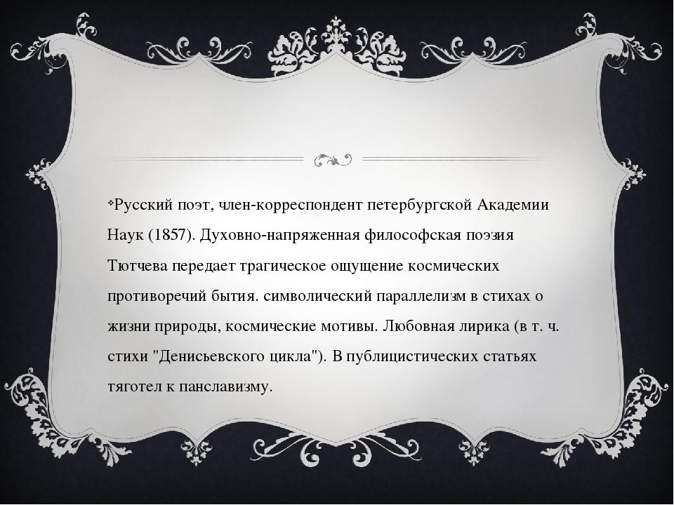 Русский поэт, член-корреспондент петербургской Академии Наук (1857). Духовно...