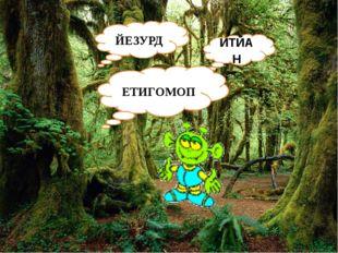 ЙЕЗУРД ИТЙАН ЕТИГОМОП