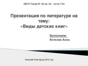 Презентация по литературе на тему: «Виды детских книг» Выполнили: Волкова Анн