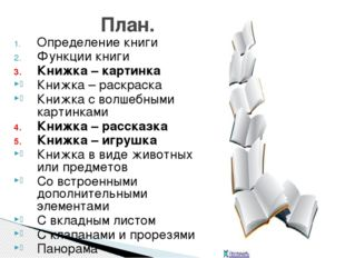 Определение книги Функции книги Книжка – картинка Книжка – раскраска Книжка с