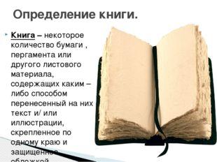 Книга – некоторое количество бумаги , пергамента или другого листового матери