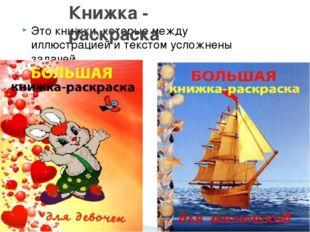 Это книжки, которые между иллюстрацией и текстом усложнены задачей. Книжка -