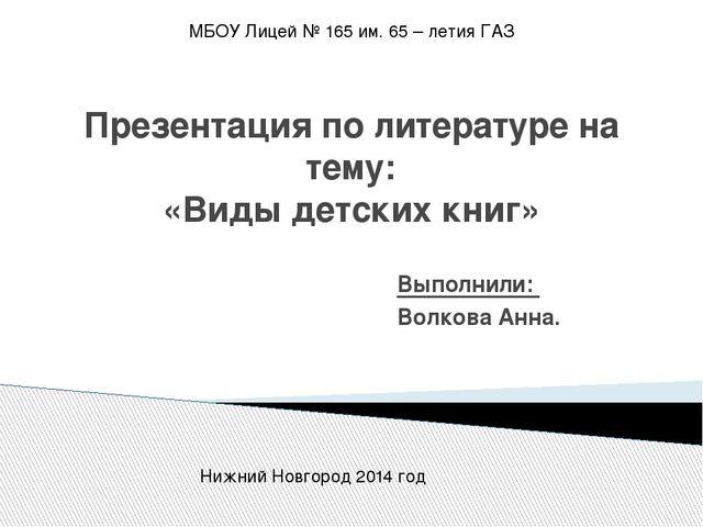 Презентация по литературе на тему: «Виды детских книг» Выполнили: Волкова Анн...