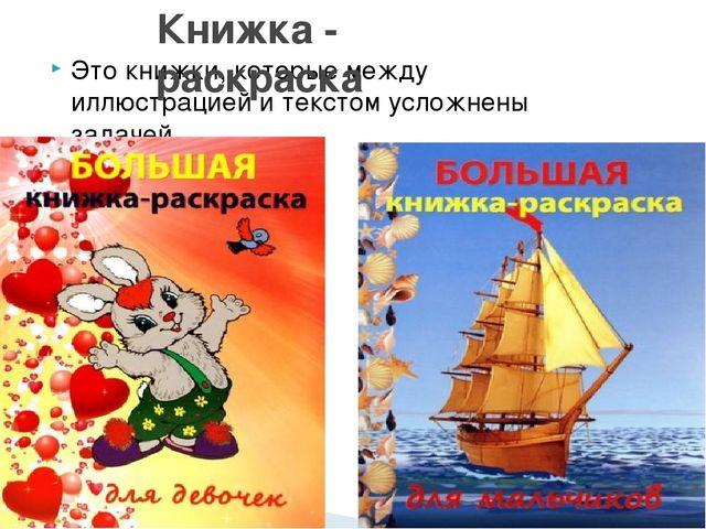 Это книжки, которые между иллюстрацией и текстом усложнены задачей. Книжка -...