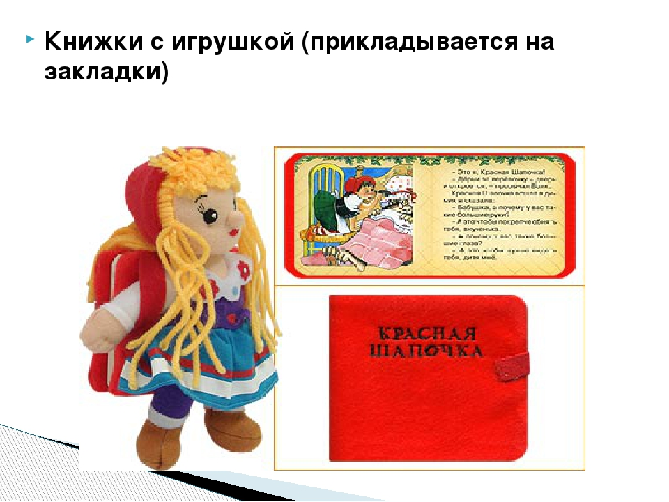 Книжки с игрушкой (прикладывается на закладки)