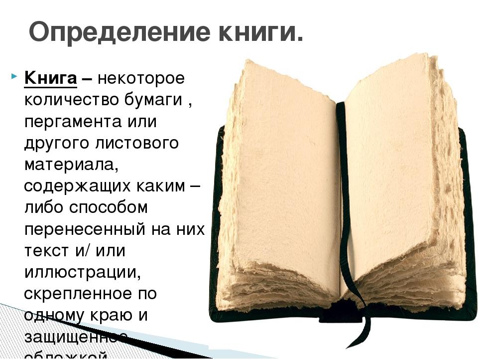 Книга – некоторое количество бумаги , пергамента или другого листового матери...