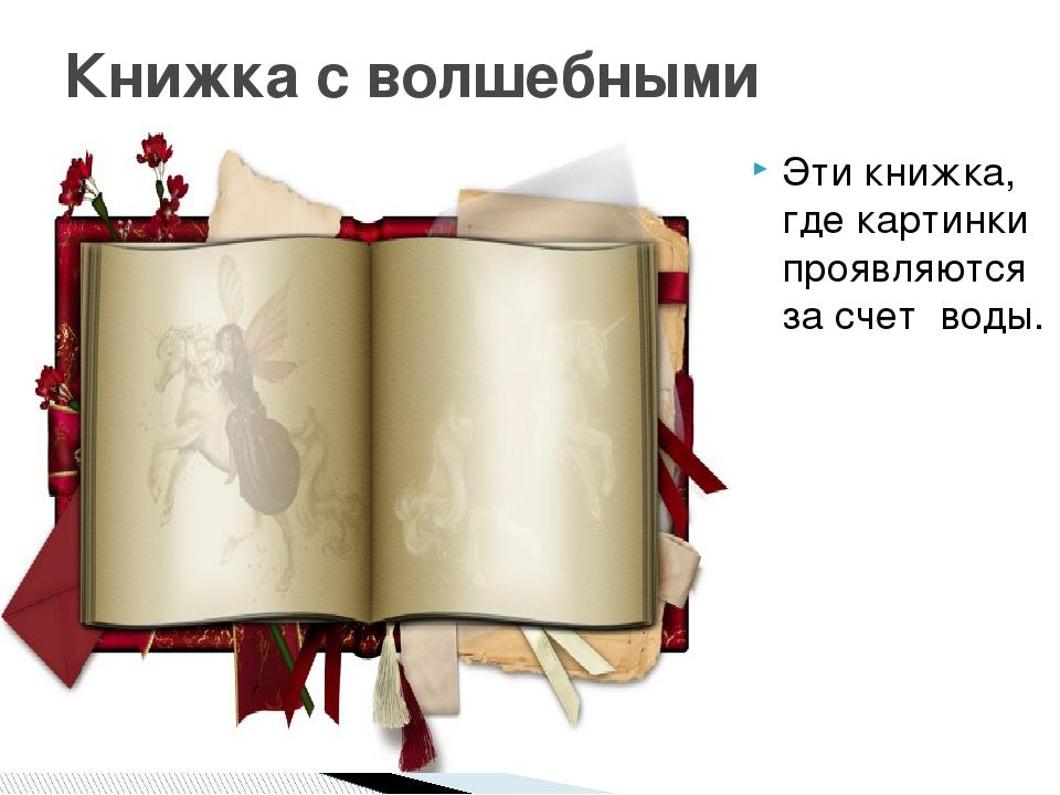 Эти книжка, где картинки проявляются за счет воды. Книжка с волшебными картин...