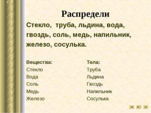 Распредели Стекло, труба, льдина, вода, гвоздь, соль, медь, напильник, железо