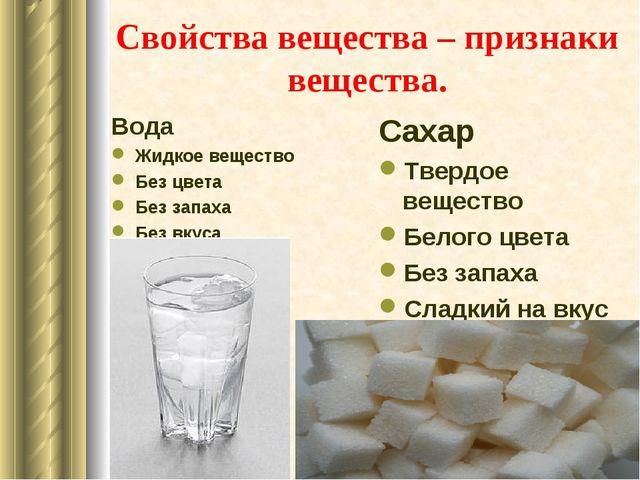 Свойства вещества – признаки вещества. Вода Жидкое вещество Без цвета Без зап...