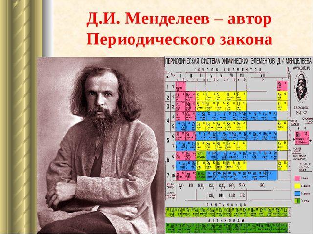 Д.И. Менделеев – автор Периодического закона