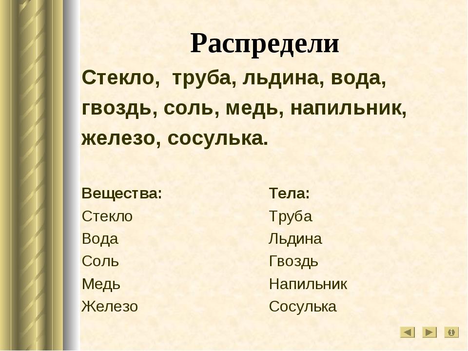 Распредели Стекло, труба, льдина, вода, гвоздь, соль, медь, напильник, железо...